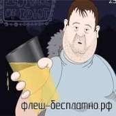 Держи свою выпивку