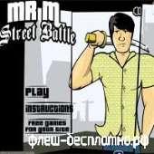 Мистер М – уличный боец