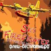 Воздушный пожарник