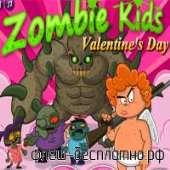 Дети зомби. День святого Валентина