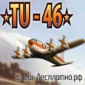 ТУ 46