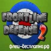 Защита фронта 2