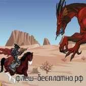 Огонь дракона