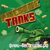 Грозные танки