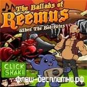 Баллада о том, как Римус истреблял насекомых